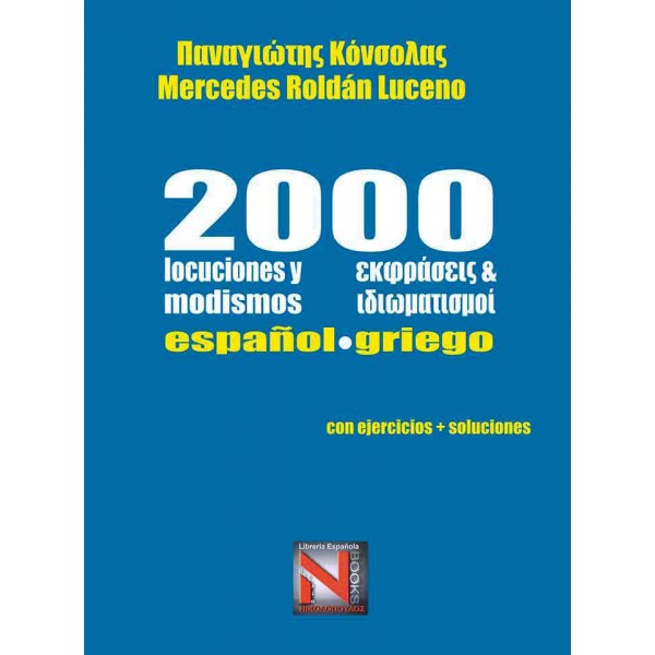 2000 locuciones y modismos - εκφράσεις & ιδιωματισμοί / español - griego / con ejercicios + soluciones