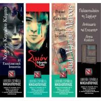 Εκδόσεις Librería