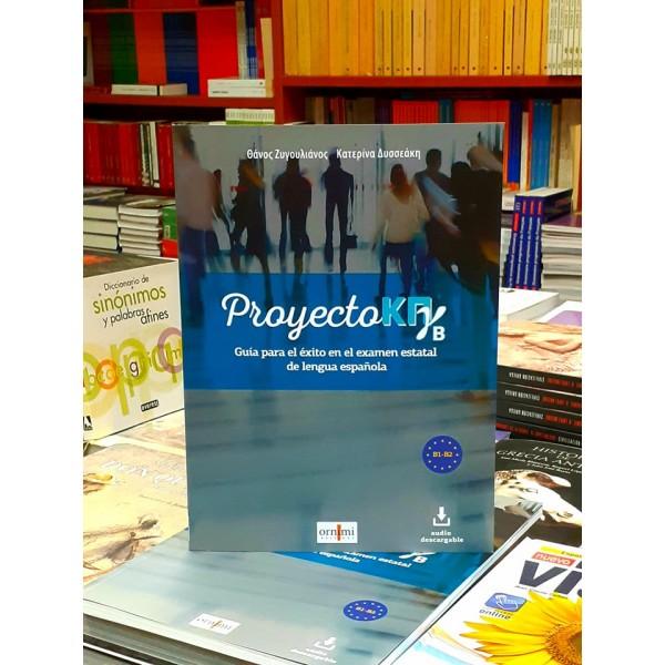 Proyecto ΚΠγ (Β1-Β2) + online ηχητικό