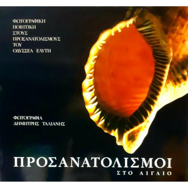 Προσανατολισμοί Στο Αιγαίο / Orientations to the Aegean (Δίγλωσση έκδοση - bilingual)