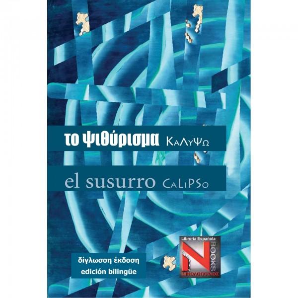 Το ψιθύρισμα - El susurro / Edición bilingüe
